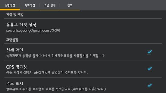 AutoBoy Pro Unlocker- screenshot thumbnail