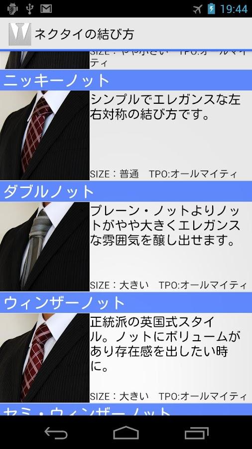 ネクタイの結び方 全17種類- screenshot