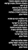 Screenshot of קדיש - Kadish