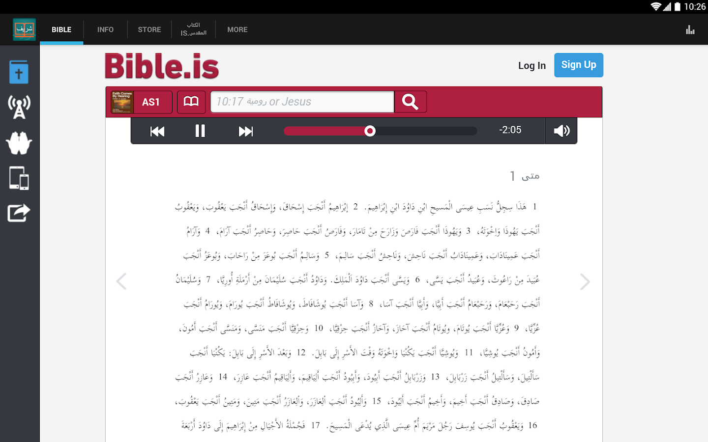 Sharif Bible Society- screenshot