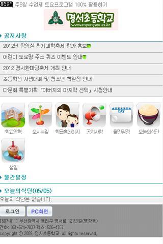 부산 명서초 등학교 - screenshot