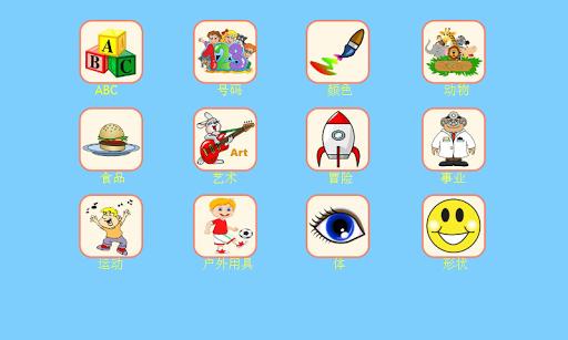 幼童英语练习游戏