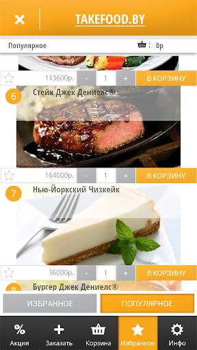 TakeFood - доставка еды Минск