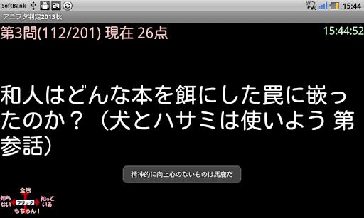 無料益智Appのアニヲタ判定(2013年夏アニメ編)|記事Game