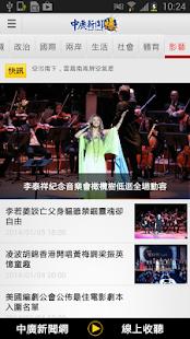 中廣新聞爆