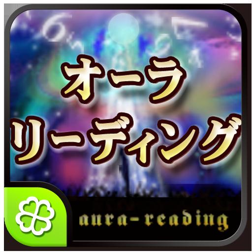 生活のオーラ・リーディング LOGO-記事Game