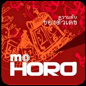 MoHoro - ดูดวงเลขโทรศัพมือถือ
