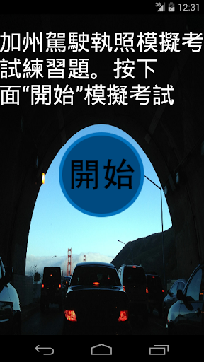 加州DMV中文