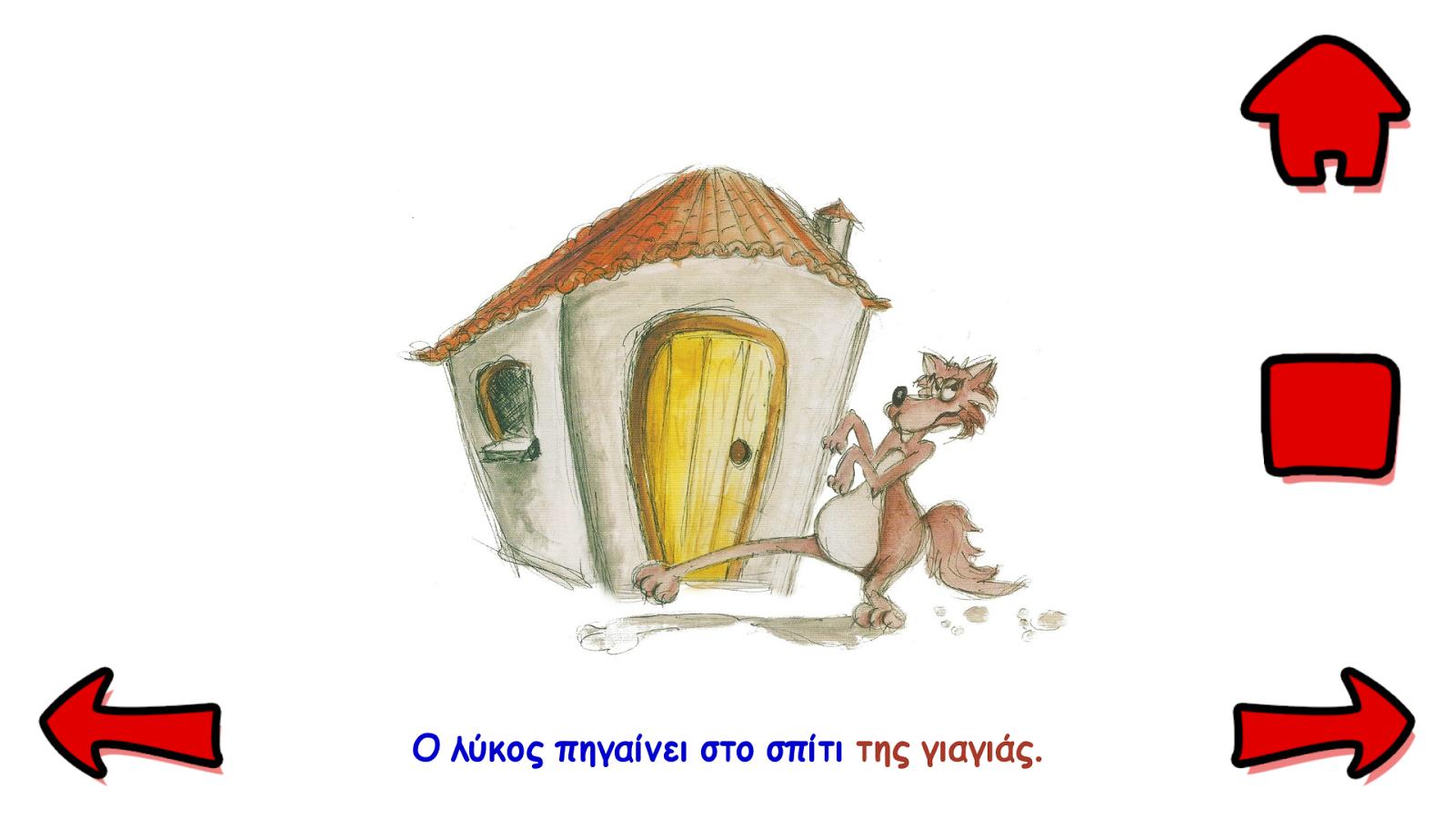 Η Κοκκινοσκουφίτσα - στιγμιότυπο οθόνης