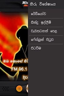 Hiru FM Mobile - screenshot thumbnail