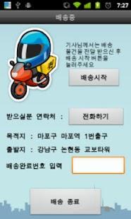 돌핀다이렉트 퀵서비스(기사용)- screenshot thumbnail