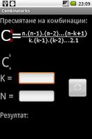 Screenshot of Комбинаторика (Combinatorics)