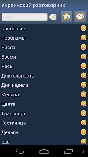 Украинский разговорник