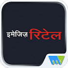 Retail (Hindi) icon