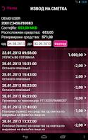 Screenshot of Stopanska banka (Android 2.1+)