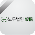 노무법인가교 icon
