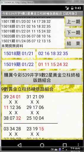 36今彩539井字9數2星黃金立柱終極版路組合【試用版】