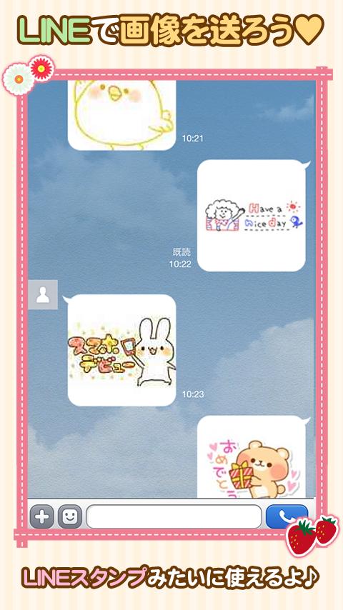 スタンプ無料プレゼント★デコスタンプ★- screenshot