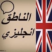 الناطق انجليزي