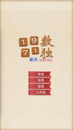經典數獨 sudoku