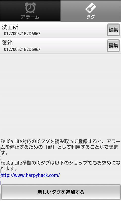 IC Tag Alarm - screenshot