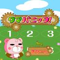 クマパニック【インコくん版】 logo