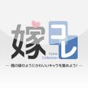 嫁コレ ~アニメ、ラノベ キャラ&声優  録り下ろしボイス~ icon