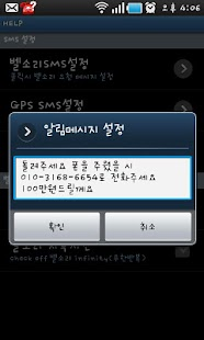 HELP[폰 찾기 어플] - screenshot thumbnail