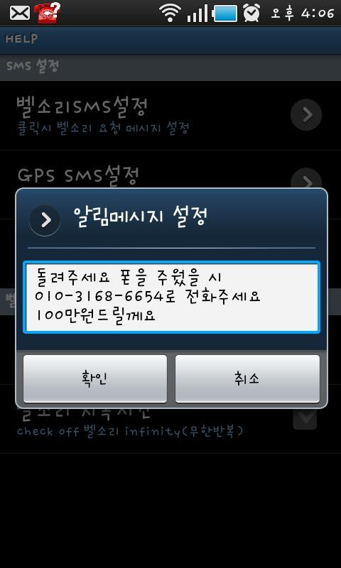HELP[폰 찾기 어플]- screenshot
