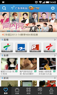 翼TV - screenshot thumbnail