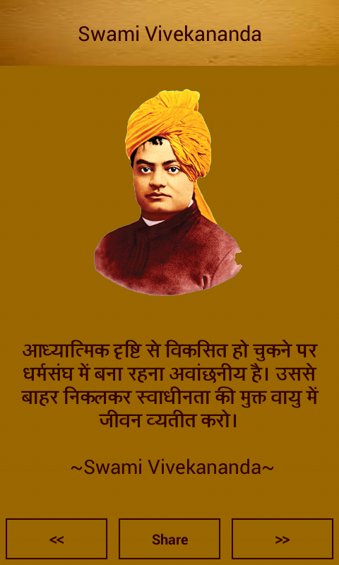 swami vivekananda my role model The birth anniversary of swami vivekananda swami vivekanand wallpaper swami vivekanand was short and simple essay on my role model swami vivekananda  for.