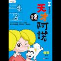 天才阿諾1四格電子版② (manga 漫画/Free) logo