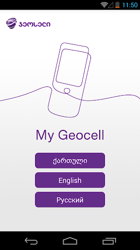 My Geocell