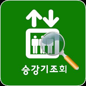승강기정보 아이콘