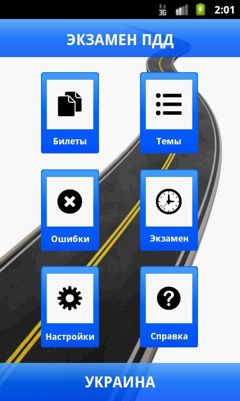 Билеты ПДД Экзамен ГИБДД   Бесплатные программы для андроид скачать бесплатно без регистрации и смс