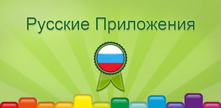 Русские Приложения - сборник игр и программ для android на русском языке скачать