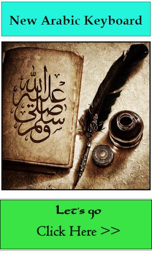 無料工具Appの新しいアラビア語キーボード|記事Game