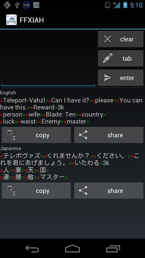 unofficial ffxiah viewer- screenshot