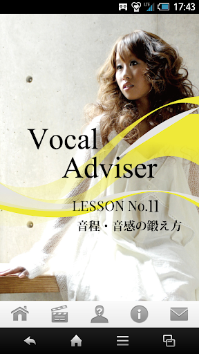 ボーカルアドバイザー LESSON.11 音程・音感の鍛え方