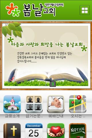 【免費商業App】봄날교회-APP點子