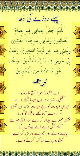 Ramadan ki Duan