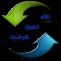 نظام تحويل الوحدات (مجاني) icon