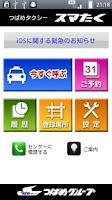 Screenshot of つばめタクシー配車 スマたく