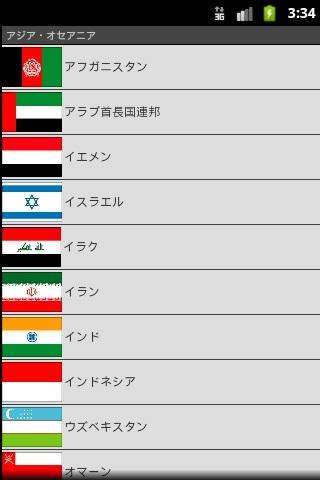 【免費解謎App】国旗早押しクイズ-APP點子