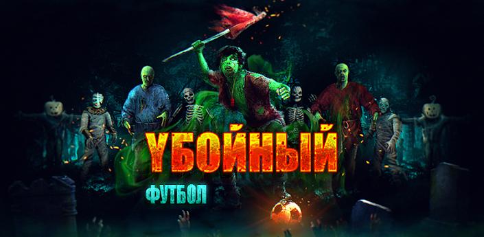 Убойный футбол / Deadly Soccer v1.0 APK для Android