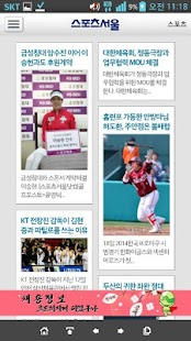 스포츠서울 - screenshot thumbnail