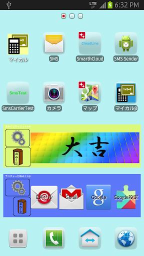Smartステルス ダミーアプリなし初期値版