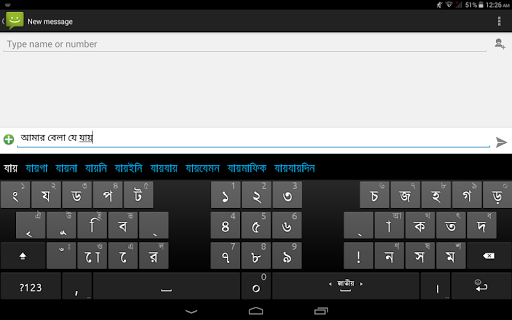Ridmik Keyboard for PC