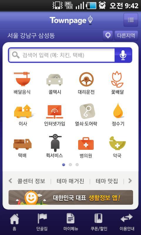 타운페이지- screenshot