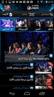 X Factor Arabia - screenshot thumbnail